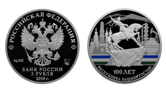 ЦБ выпустит памятные монеты в честь 100-летия образования Башкирии