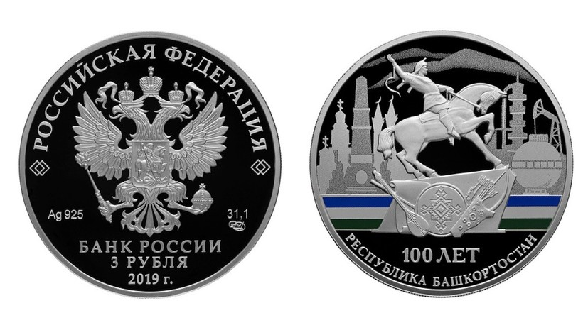 ЦБ выпустит памятные монеты вчесть 100-летия образования Башкирии