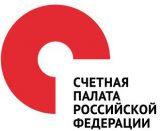 Счётная палата Российской Федерации