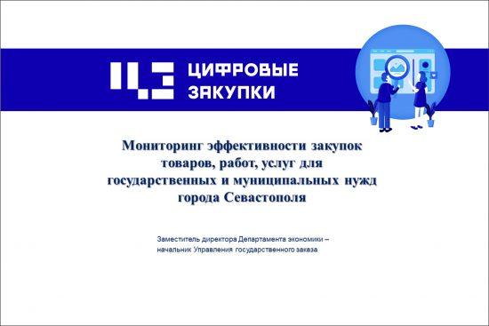 Севастополь. Мониторинг эффективности закупок товаров, работ, услуг для государственных и муниципальных нужд города
