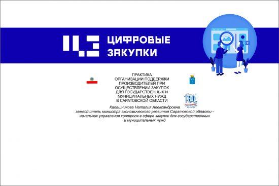 Саратовская область. Муниципальные закупки в помощь местному производству