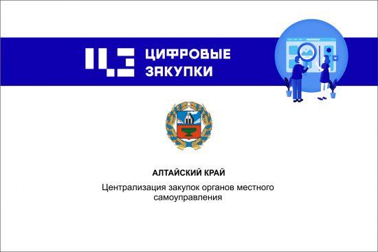 Алтайский край. Централизация закупок органов местного самоуправления
