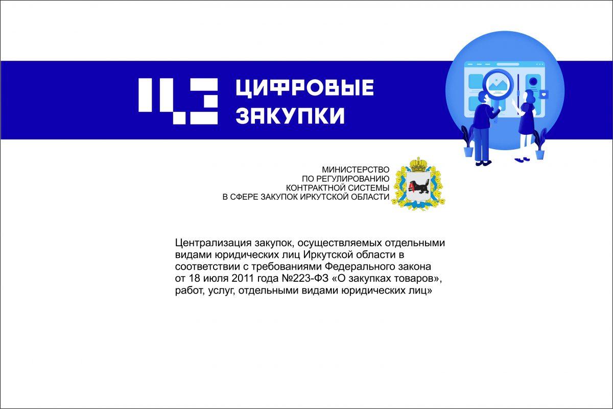 Иркутская область. Централизация закупок, осуществляемых отдельными видами юридических лиц