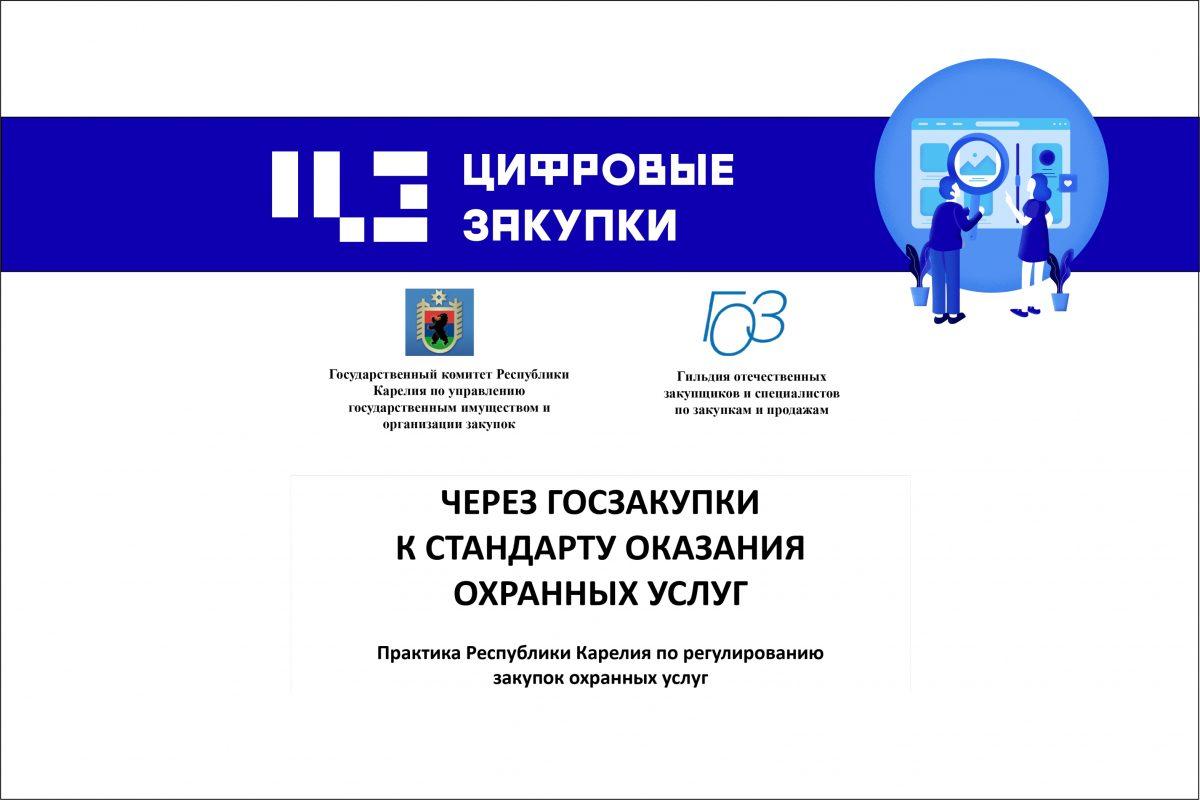 Республика Карелия. Черезгосзакупки кстандарту качества оказания охранных услуг