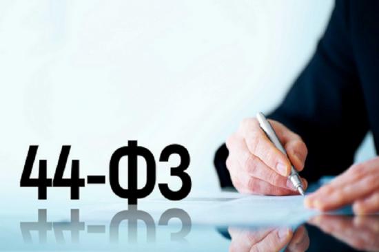 Краткий обзор ключевых изменений ФЗ-44, одобренных Советом Федерации