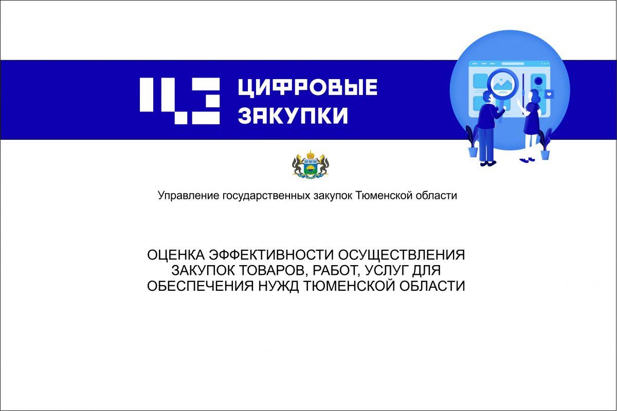 Тюменская область. Оценка эффективности осуществления закупок товаров, работ, услуг дляобеспечения нужд