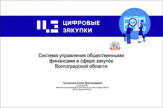 Система управления общественными финансами в сфере закупок Волгоградской области