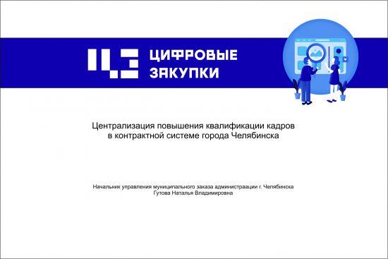 Централизация повышения квалификации кадров в контрактной системе города Челябинска