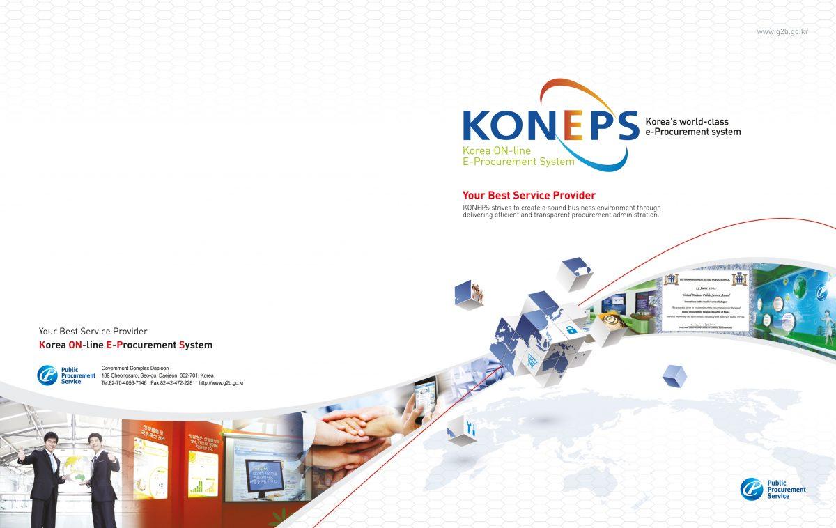 Передовой опыт цифровых закупок: какработает система госзакупок вКорее