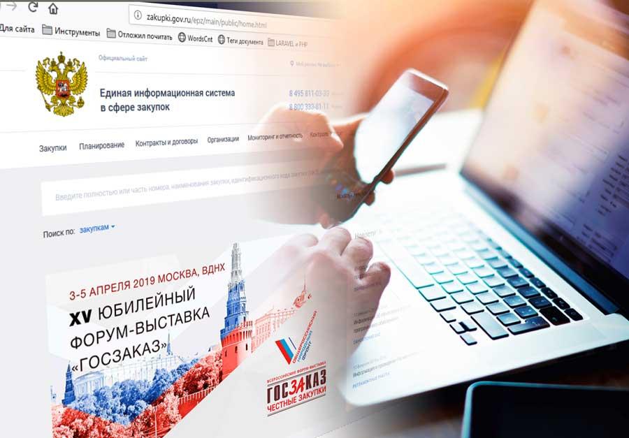 Продолжается работа надрезолюцией XV Форума-выставки «ГОСЗАКАЗ»: присылайте свои предложения!