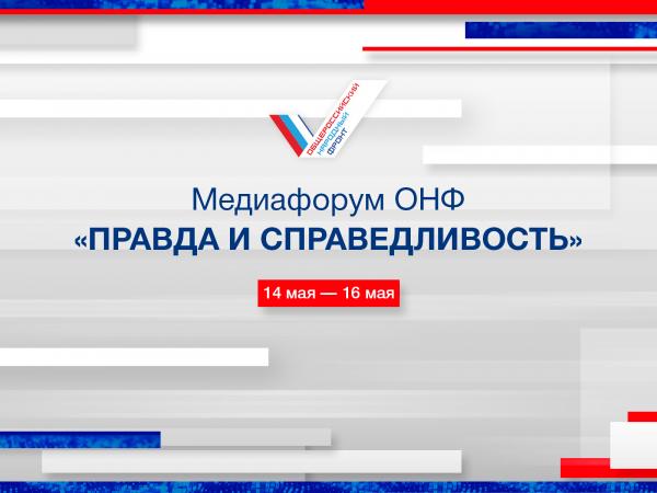 Начинает работу Медиафорум ОНФ вСочи