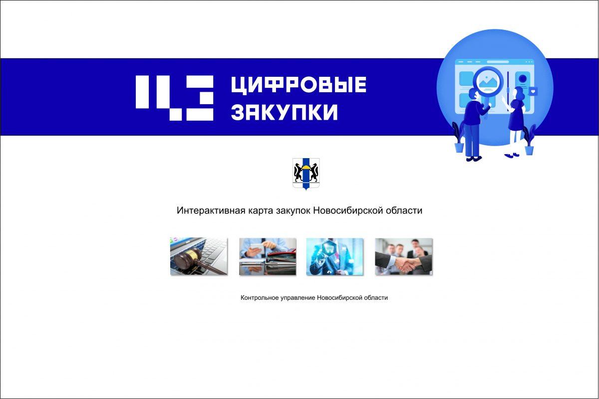 Централизация закупок наоснове организации всего закупочного цикла вуполномоченном учреждении Новосибирской области