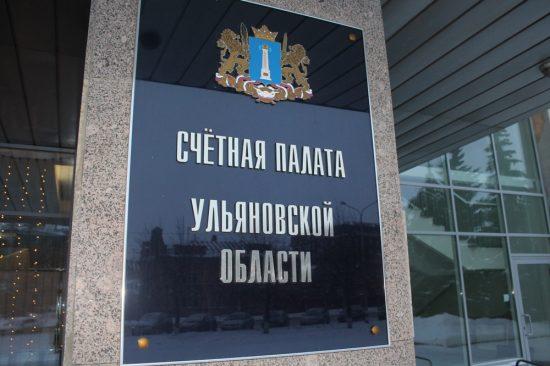 Счетные палаты Ульяновской области и Крыма подпишут соглашение о сотрудничестве