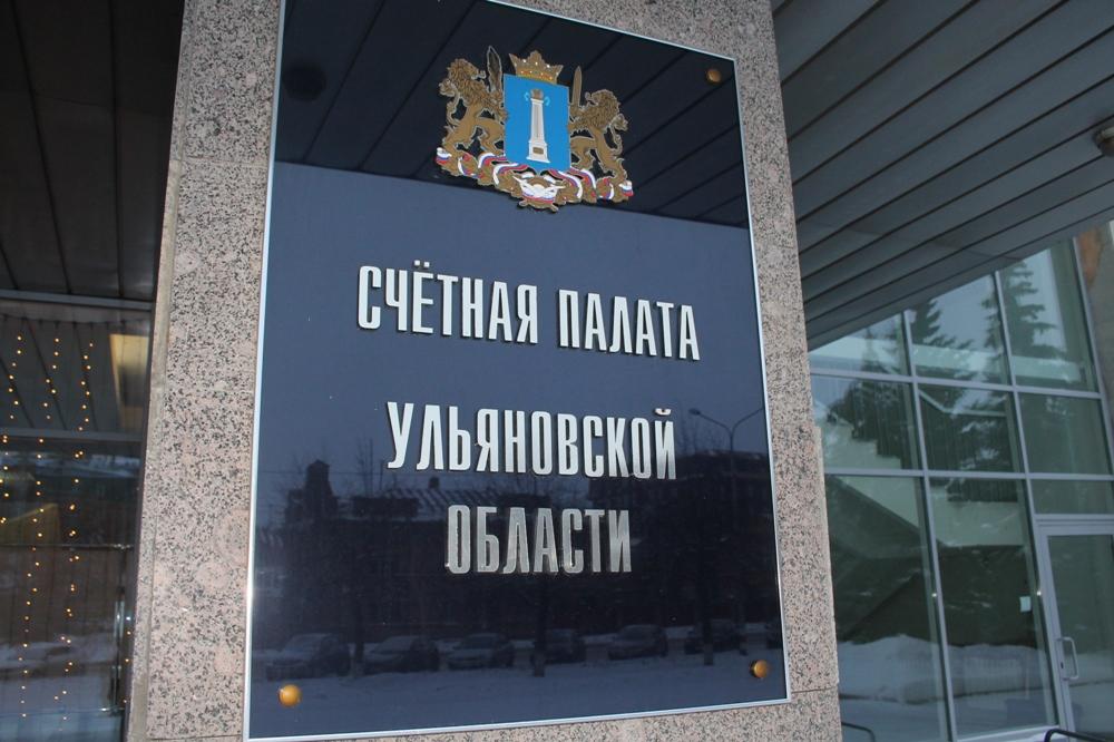 Счетные палаты Ульяновской области иКрыма подпишут соглашение осотрудничестве