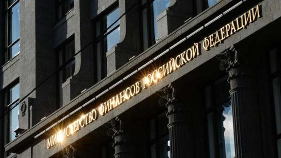 Минфин России разработал федеральные стандарты внутреннего финансового аудита