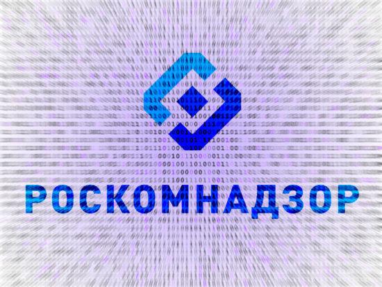 Роскомнадзор рекомендует исключить или сократить персональные данные в документации госзакупок на ЭТП