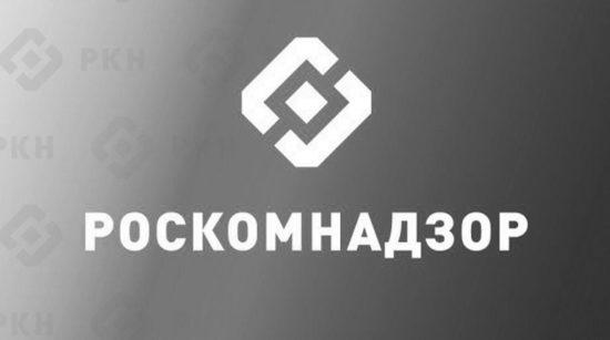 Роскомнадзор подготовил для операторов ЭТП требования к объему персональных данных