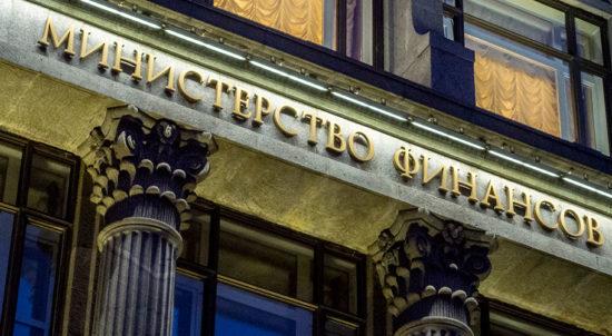 Минфин России рассказал об особенностях участия в электронных процедурах