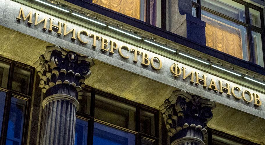 Минфин России рассказал обособенностях участия вэлектронных процедурах