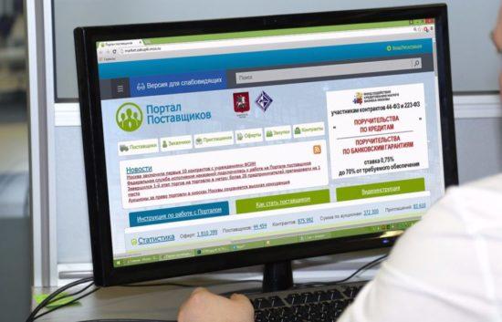 Объем закупок на портале поставщиков Москвы вырос на 27%