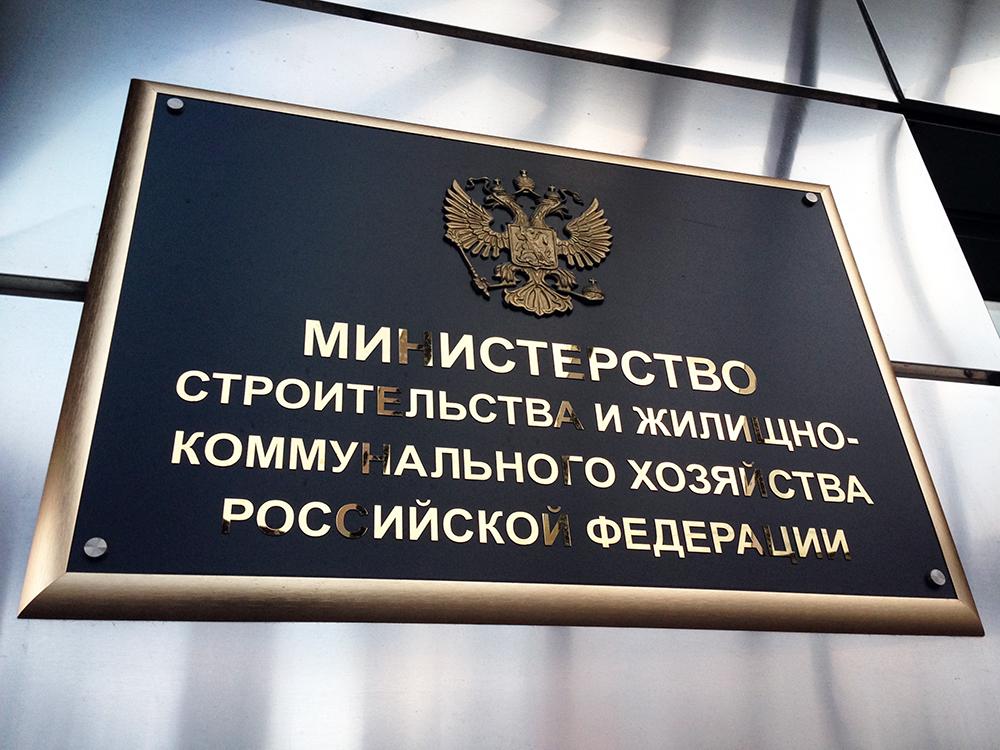 Подготовлен проект порядка определения НМЦК длязакупок вградостроительной сфере