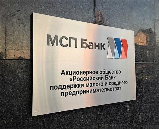 Корпорация МСП планирует поддержать шесть инвестпроектов в Оренбургской области