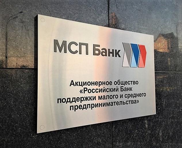 Корпорация МСП планирует поддержать шесть инвестпроектов вОренбургской области