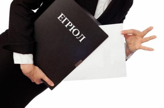 Как учесть обеспечение заявок, если поставщик исключен из ЕГРЮЛ
