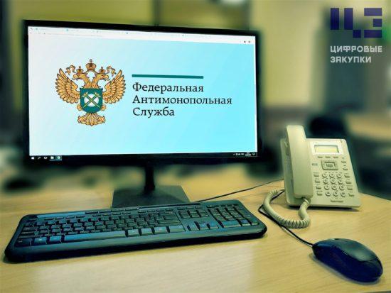 ФАС создаст реестр участников картелей