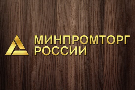 Минпромторг планирует обновить ряд типовых контрактов с учетом изменений Закона N 44-ФЗ
