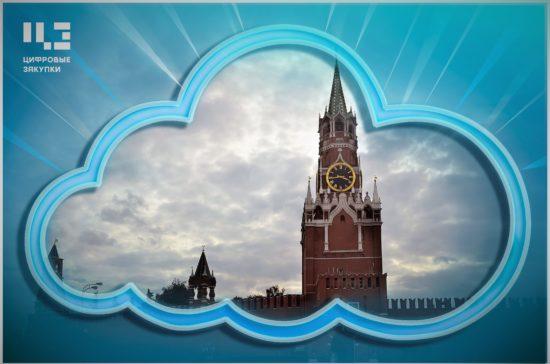 Информационные ресурсы органов власти разместятся в облаке