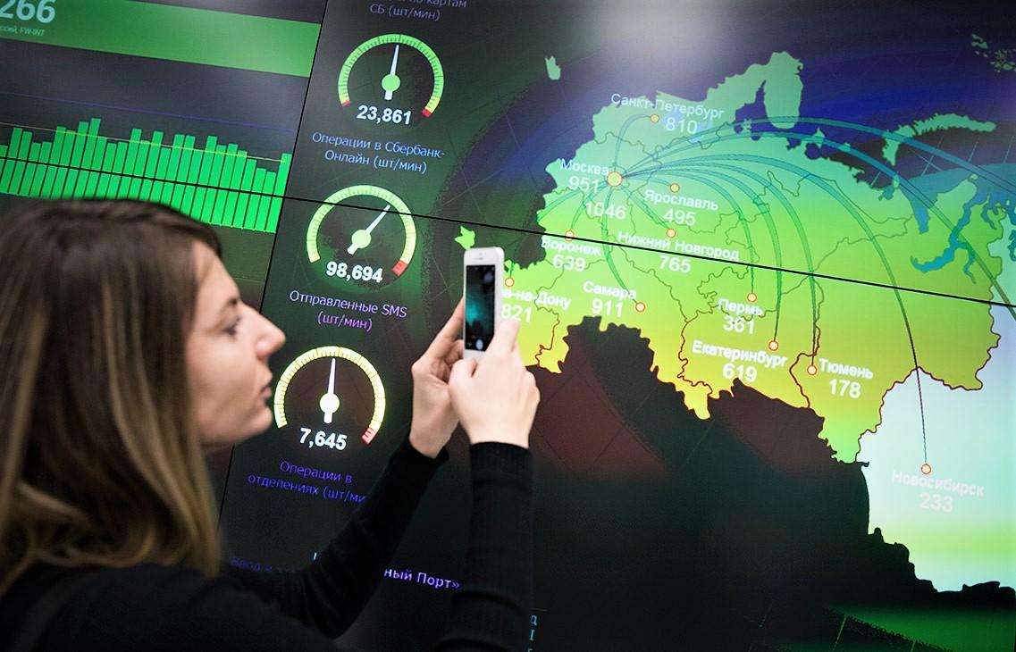 «Цифровая экономика» формирует свой центр управления