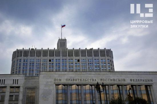 Правительство РФ определило новый порядок планирования в госзакупках