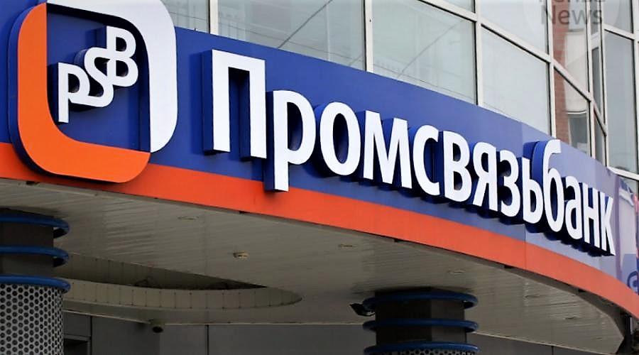 Промсвязьбанку придадут статус опорного банка ОПК