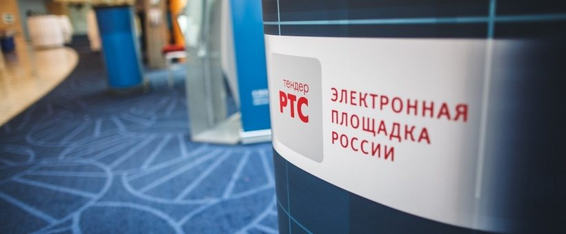 Модуль исполнения контрактов отРТС-тендер