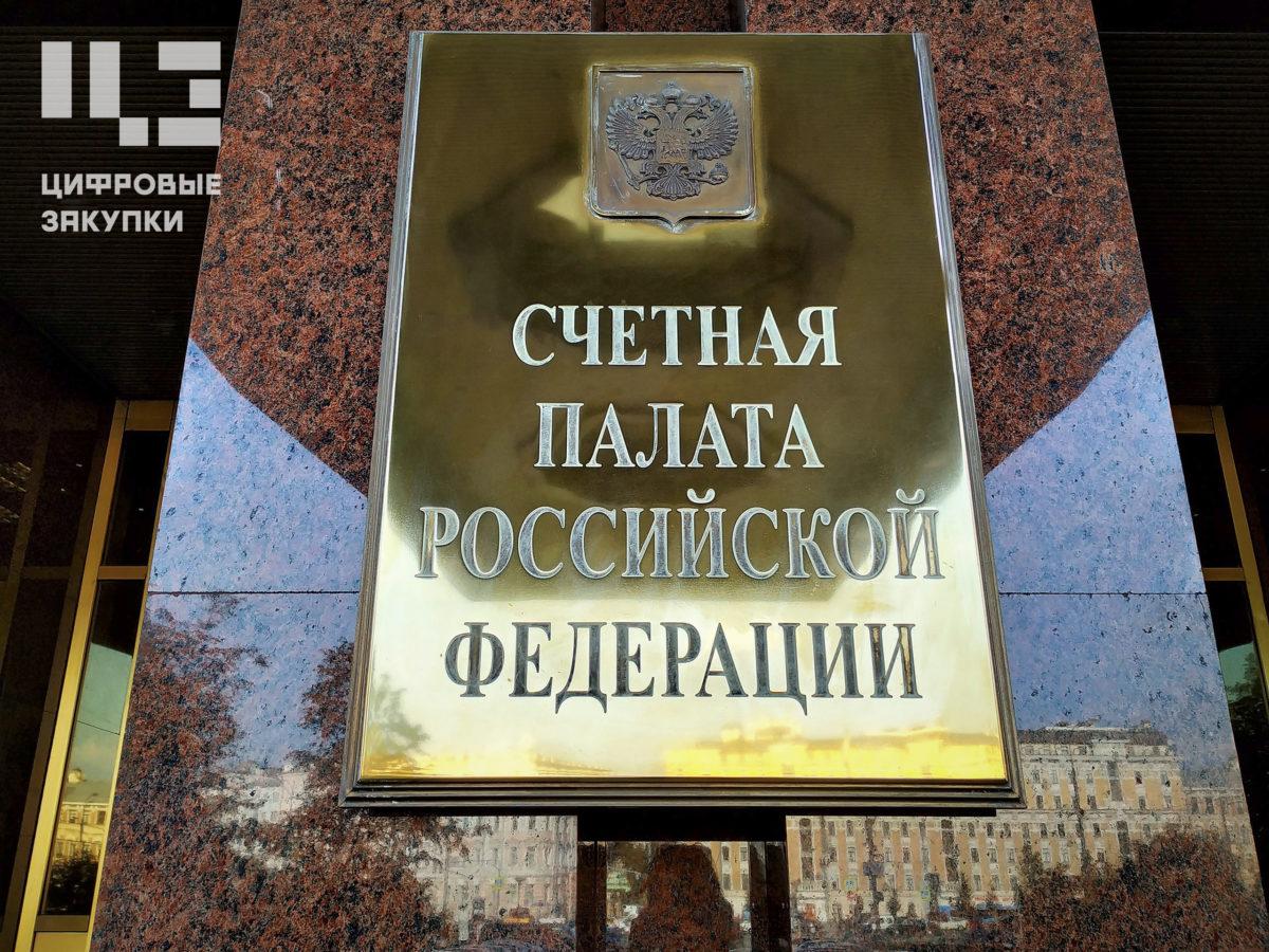 Счетная палата определила нового аудитора длянаправления госзакупок