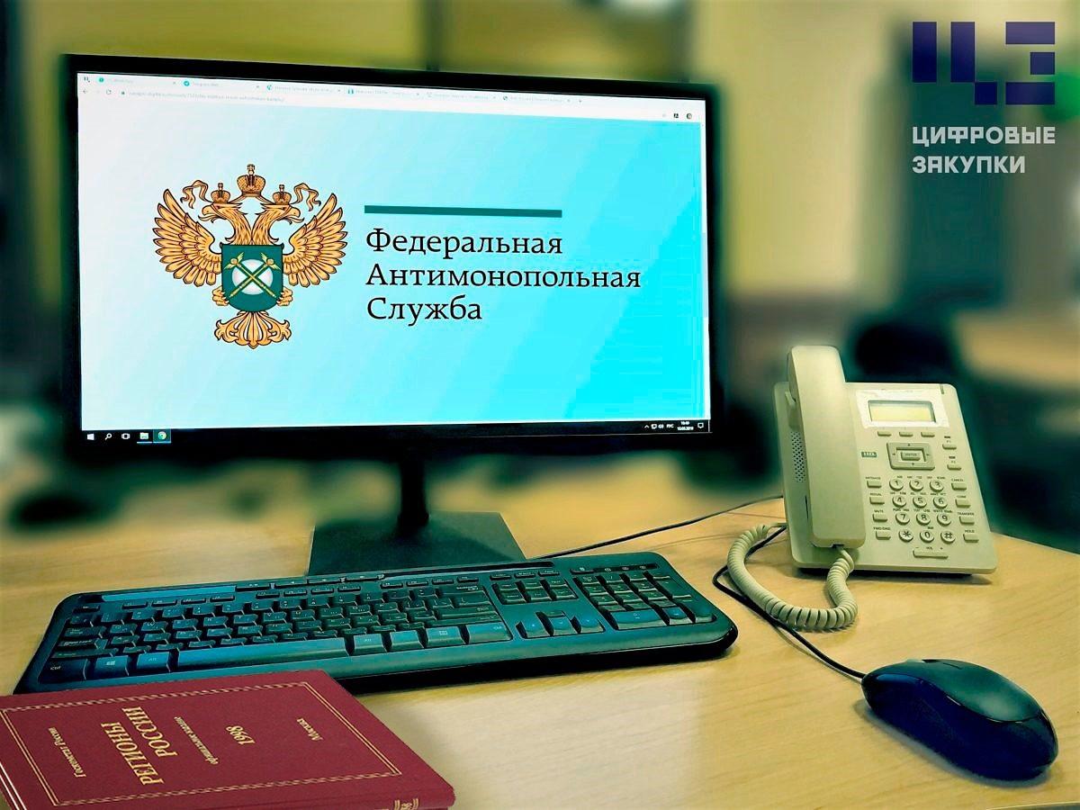 Рассмотрение жалоб вЦА ФАС России