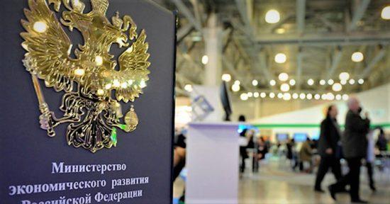 МЭР запустило сбор предложений в нацпроект по поддержке МСП