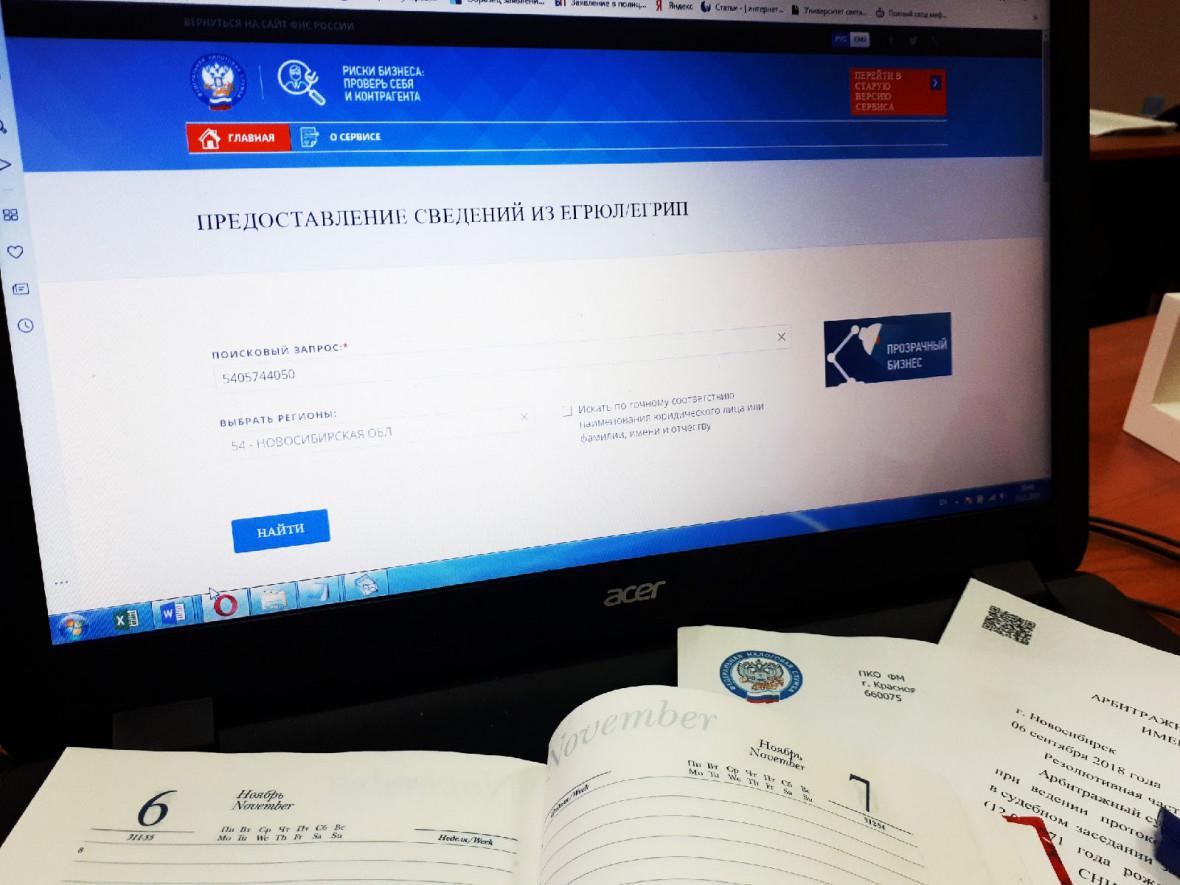 Налоговая исключила изЕГРЮЛ тысячи новосибирских организаций