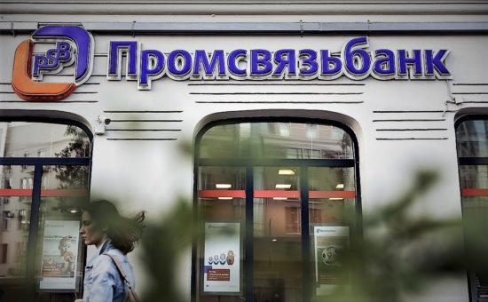 ПСБ могут перейти кредиты оборонных предприятий от других банков