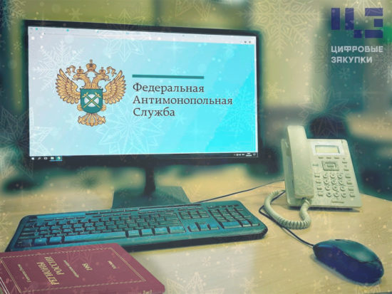 Контроль за соблюдением антимонопольного законодательства