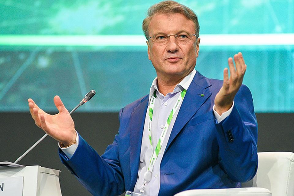 Герман Греф предложил изменить законопроект обэлектронной подписи