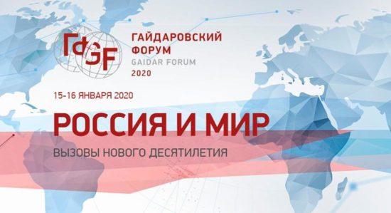 В Москве продолжил работу Гайдаровский форум
