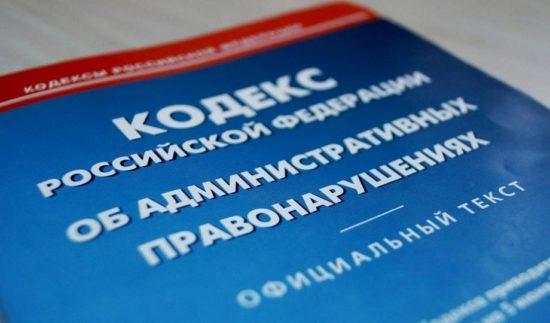 Главконтроль Москвы предлагает изменить КоАП в сфере закупок