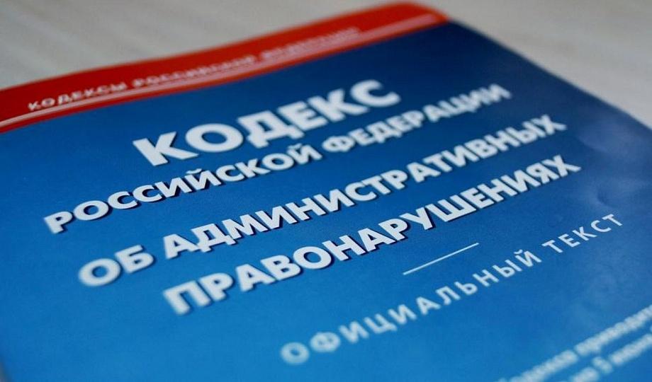 Главконтроль Москвы предлагает изменить КоАП всфере закупок