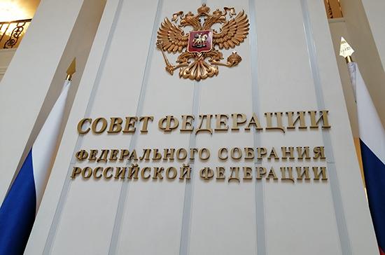 Сенаторы просят неспешить идоработать инициативу кабмина оприоритете отечественных товаров пригосзакупках