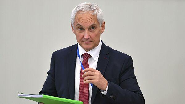 Белоусов: управительства есть план действий наслучай ухудшения ситуации вэкономике