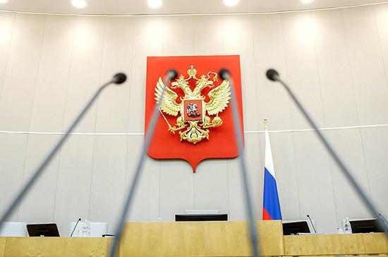 Госдума приняла закон о гарантийной поддержке малого бизнеса
