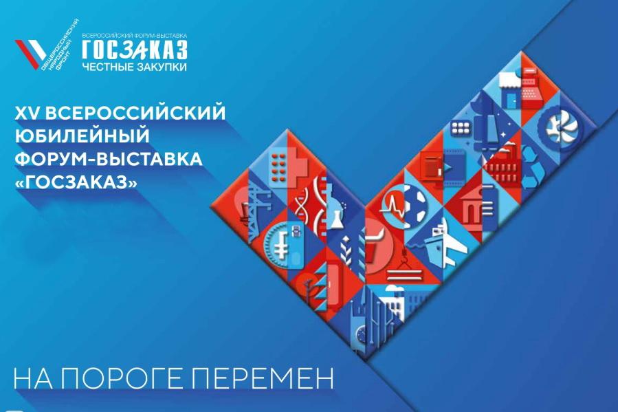 Принято решение опереносе XVI Всероссийского Форума-выставки «ГОСЗАКАЗ— 2020»