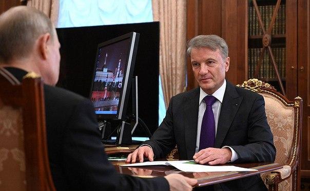 Герман Греф доложил Владимиру Путину оготовности цифровой платформы длягосударства ибизнеса